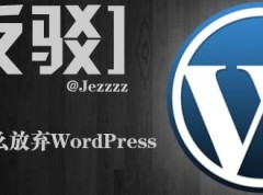 为WP正名:「反驳」我为什么放弃WordPress