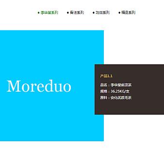 jQuery点击tab选项卡切换不同图片滚动代码