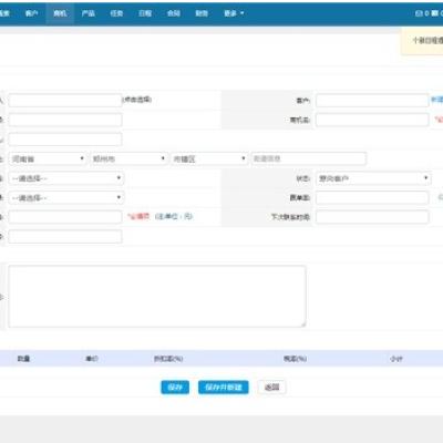 最新企业客户关系管理系统CRM源码 Thinkphp开发企业客户关系管理系统