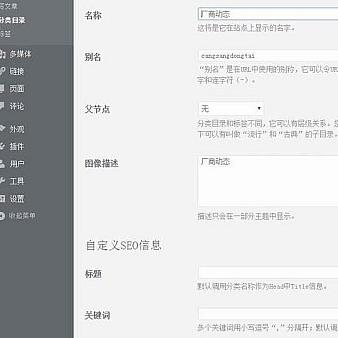 wordpress给分类目录添加缩略图+模板选择功能(1)