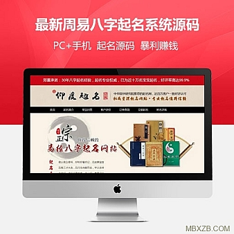 最新周易八字起名网php|宝宝起名网站源码|在线下单|起名源码系统