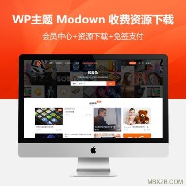 WordPress主题 Modown 收费资源下载 WordPress主题 [1.7.5]