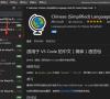 Visual Studio Code 设置中文语言版本