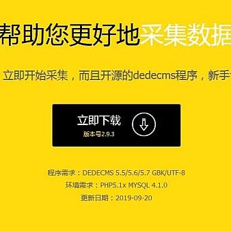 织梦dede采集侠破解版v2.9.2高速触发教程日采集几万文章