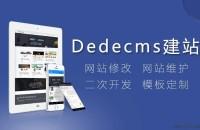 dede中常用时间调用标签大全(最全)