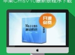 最新苹果cmsv10 bulid2019.02.16程序下载