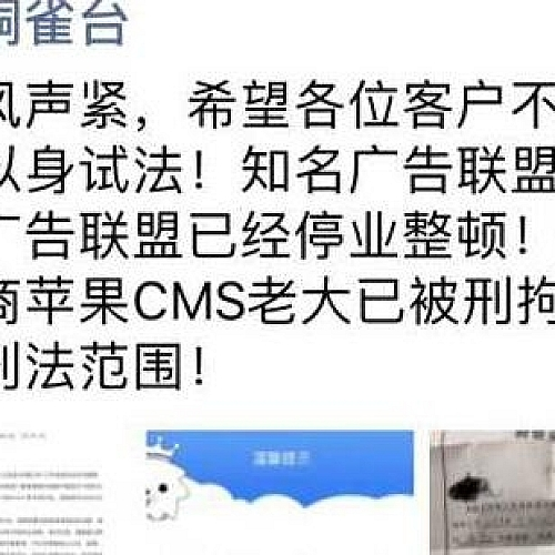 网传国内著名免费影视站程序苹果CMS作者被抓