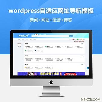 wordpress导航主题Haow自适应网址导航模板