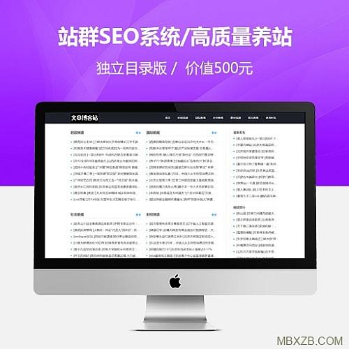 【独立目录版】站群SEO系统/高质量养站/寄生虫/泛目录/搜索引擎源码