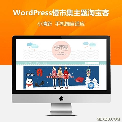 WordPress慢市集主题淘宝客Wp主题小清新