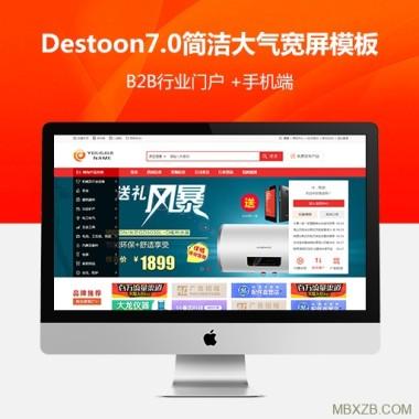 destoon7.0简洁大气红色风格模板带手机端模板