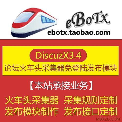 DiscuzX3.4论坛火车头采集器免登陆发布模块(带测试接口)
