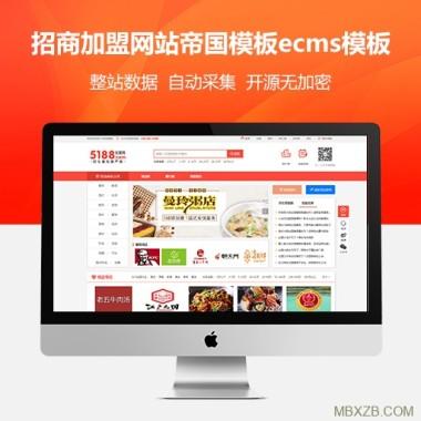 招商网站源码加盟网站模板连锁网帝国ecms源码整站带数据带手机站(包安装)