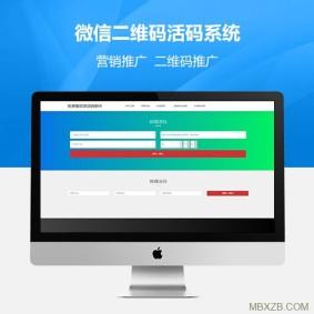 微信二维码活码系统,各类二维码转活码 免费下载