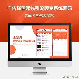 PHP全新UI微赚文章分享转发威客任务小说广告联盟赚钱引流裂变系统源码