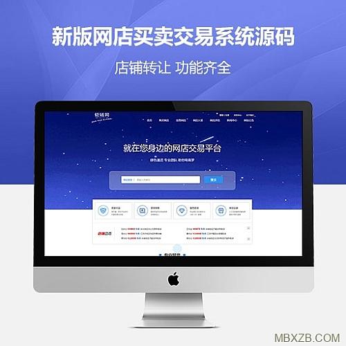 最新版运营版PHP网店买卖交易系统源码
