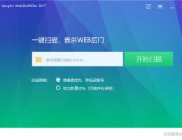 WebShellKiller网站后门暗链检测工具