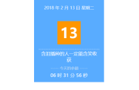 使用html+css+js实现日历与定时器,看看今天的日期和今天剩余的时间。