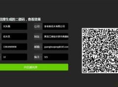 jQuery微信联系人二维码生成代码