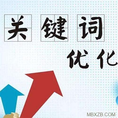 百度seo关键词排名优化