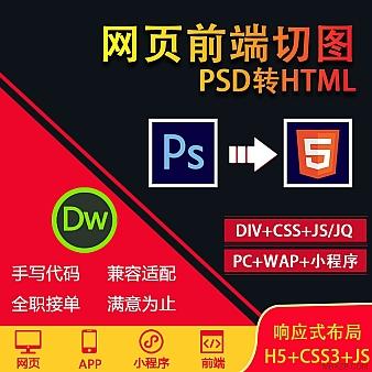 网页前端切图psd转html静态页面制作div+css响应式手机H5网站设计