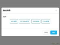 MiniDialog网页弹窗对话框插件