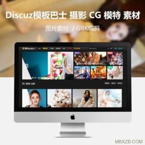 Discuz x3.2模板 模板巴士 摄影 CG 模特 素材 商业版GBK