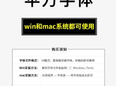 苹方字体美工网页ps设计素材平方黑体苹果手机mac电脑下载安装包