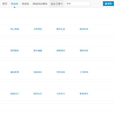 分类目录|开源秀站分类目录源码 可做网址导航