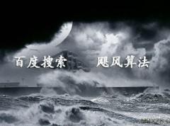 百度飓风算法3.0上线,严厉打击站群与跨领域采集站点