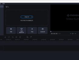 视频编辑软件 Movavi Video Editor v20.0 中文版