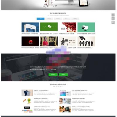 COM主题-企业公司 V1.2 商业版dz模板,数据同步,自适应平板、手机设计功能