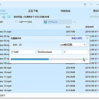 百度网盘Pandownload下载器 v2.1.3更新