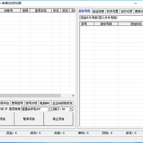 QQ全自动加好友+群成员提取软件