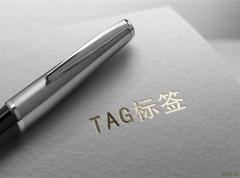 tag标签是什么?tag标签的有哪些作用