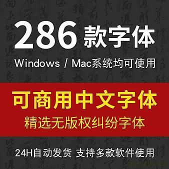 可商用无版权中文ps字体包AI思源华康宋体黑体库开源电商使用SC01