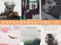 M04欧美时尚主题创意夸张抽象海报摄影分层设计PSD模板素材2019年
