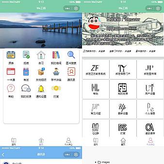 学校信息管理小程序网页模板