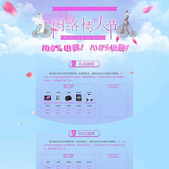 粉色的520网络情人节专题活动设计模板