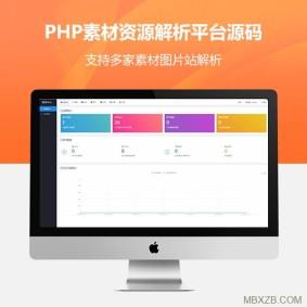 PHP素材资源解析平台源码V8.0 第三方平台下载千图网千库网等素材网站下载站