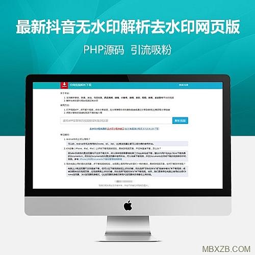 最新抖音无水印解析去水印网页版PHP源码
