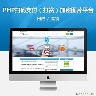 PHP扫码支付(打赏)的加密图片平台,暴力赚钱