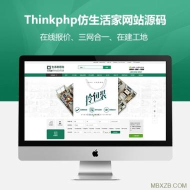 Thinkphp仿生活家装修行业网站源码 在线报价带全景 三网合一
