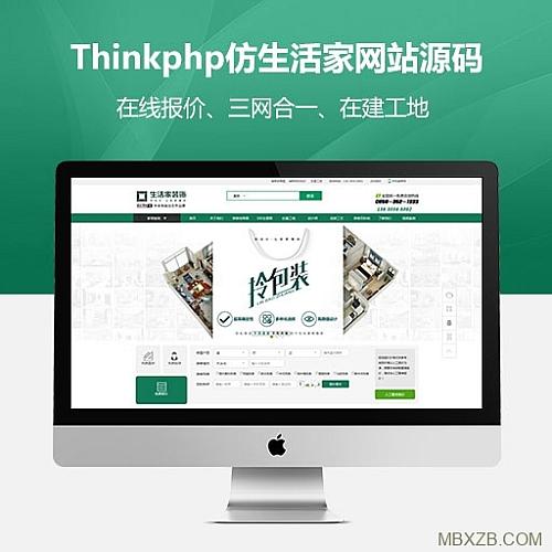 【优化版】Thinkphp仿生活家装修行业网站源码 在线报价带全景 三网合一