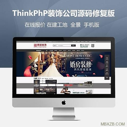 PHP仿有家装饰公司网站源码电脑手机同步