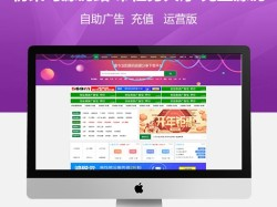 最新仿菜鸟源码站带任务大厅+自助广告系统 完整运营版