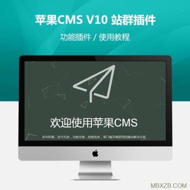苹果cmsV10站群功能插件+附加使用教程