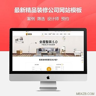 装修公司网站源码 家装网站 装饰公司网站模板带手机站
