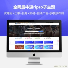WordPress主题 RiPro主题 / RiPro美化 / 小八子主题 V1.5.8