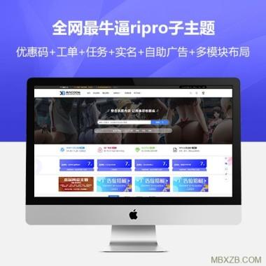 WordPress主题 RiPro主题 / RiPro美化 / 小八子主题 V1.5.8(同步更新)